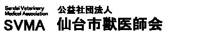 公益社団法人 仙台市獣医師会